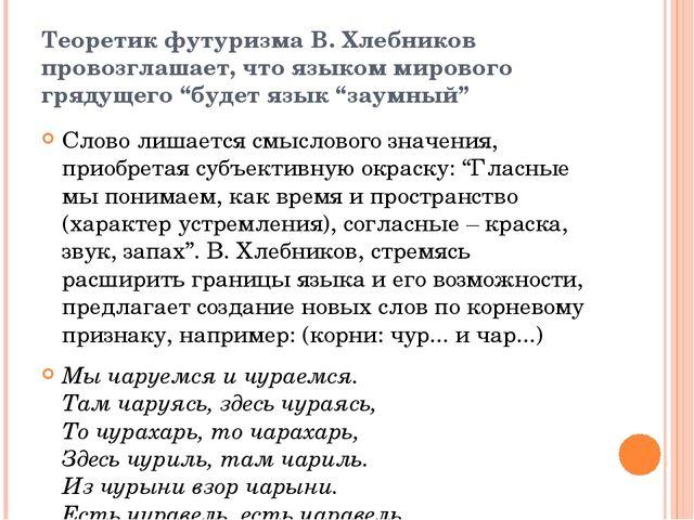 Теоретик футуризма В. Хлебников провозглашает, что языком мирового грядущего...