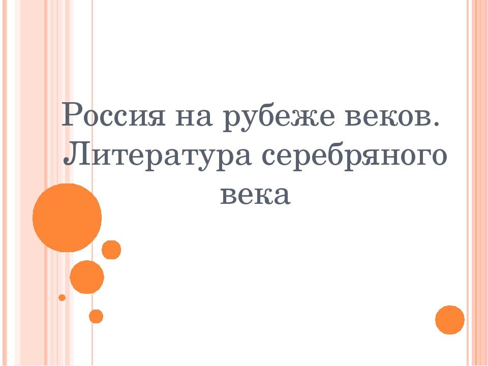 Россия на рубеже веков. Литература серебряного века