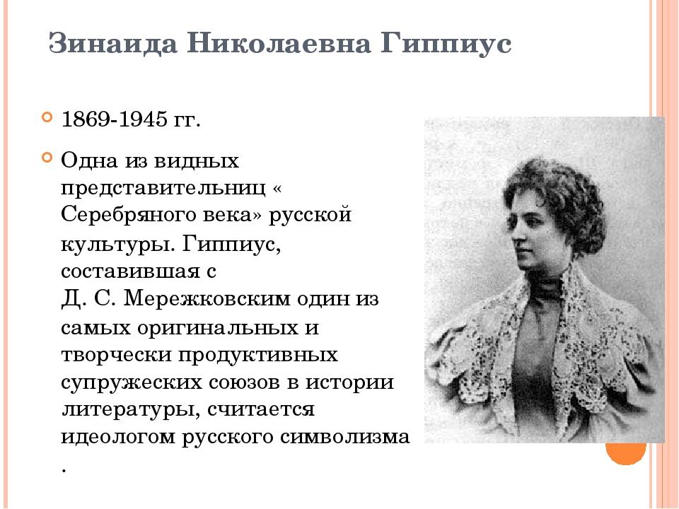 Зинаида Николаевна Гиппиус 1869-1945 гг. Одна из видных представительниц «Се...