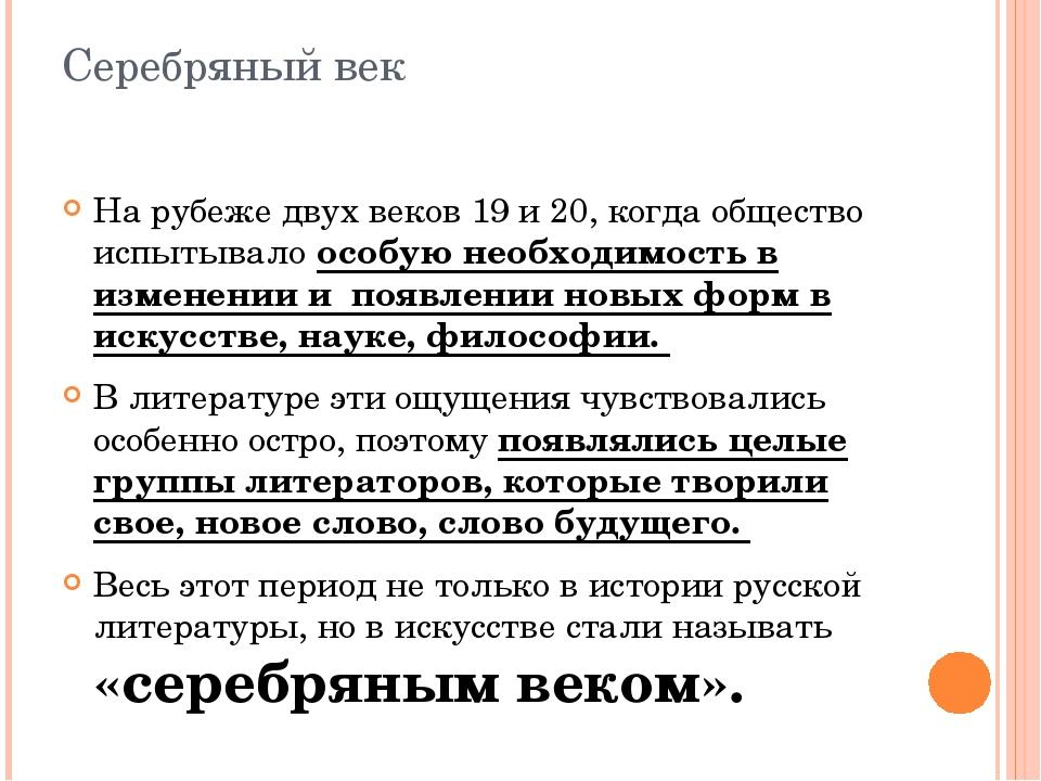Серебряный век На рубеже двух веков 19 и 20, когда общество испытывало особую...