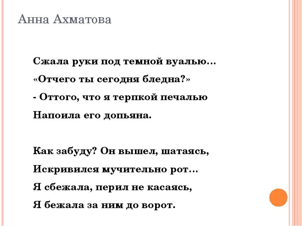 Анна Ахматова Сжала руки под темной вуалью… «Отчего ты сегодня бледна?» - Отт...
