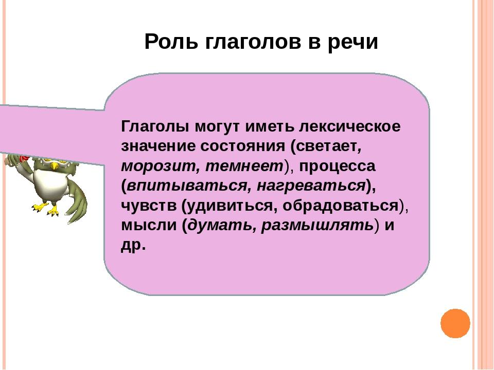 Глаголы могут иметь лексическое значение состояния (светает, морозит, темнеет...