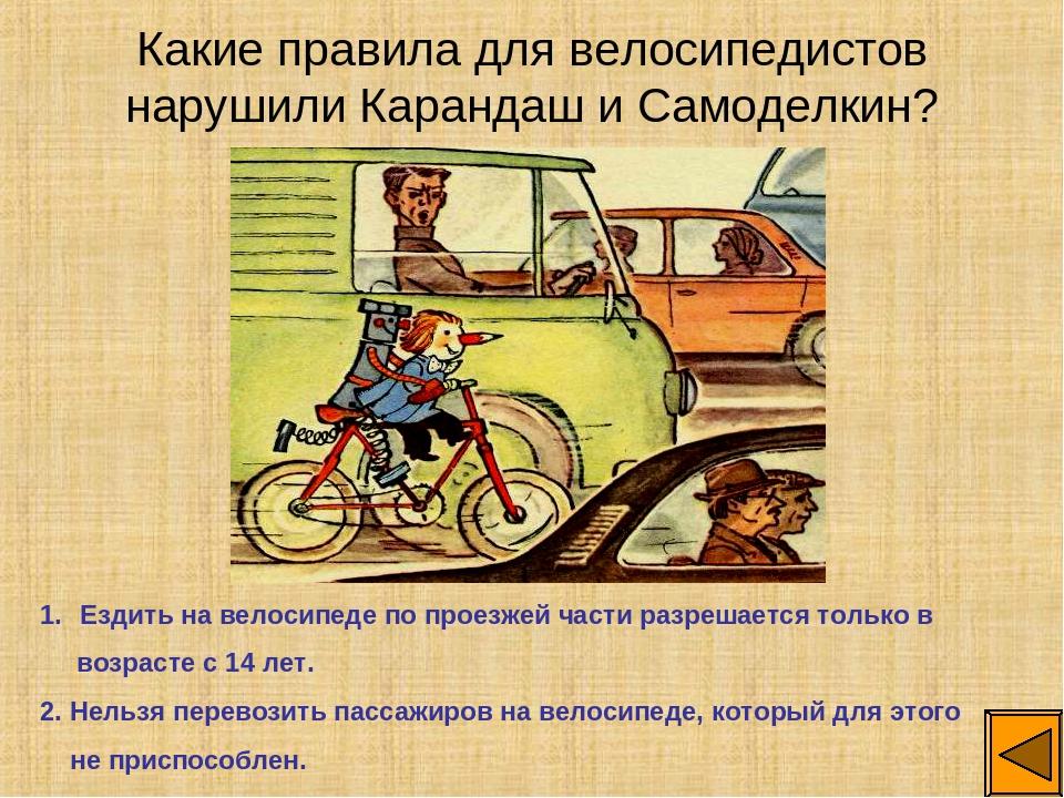 Какие правила для велосипедистов нарушили Карандаш и Самоделкин? Ездить на ве...