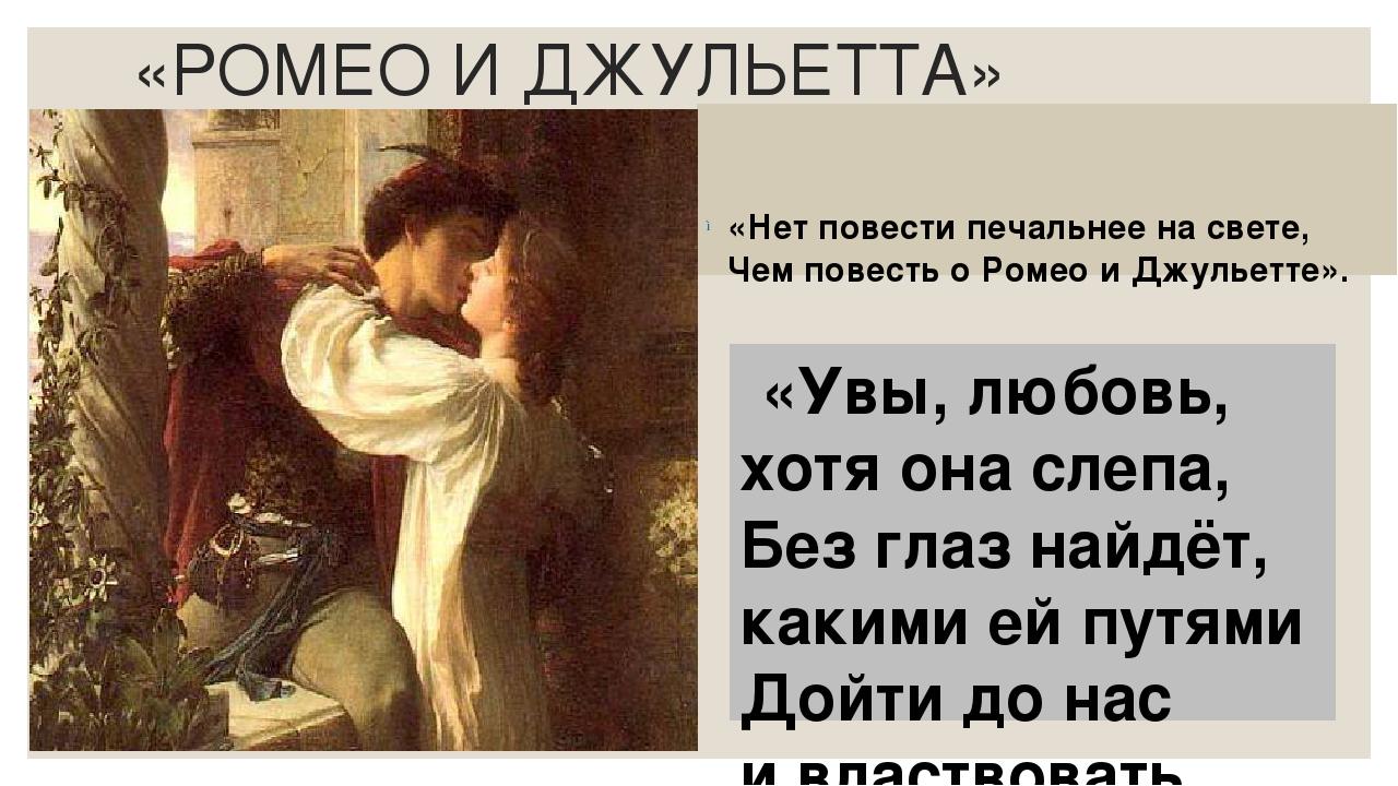 ближнем поздравление с днем рождения не в стихах ромео и джульетта предложение руки