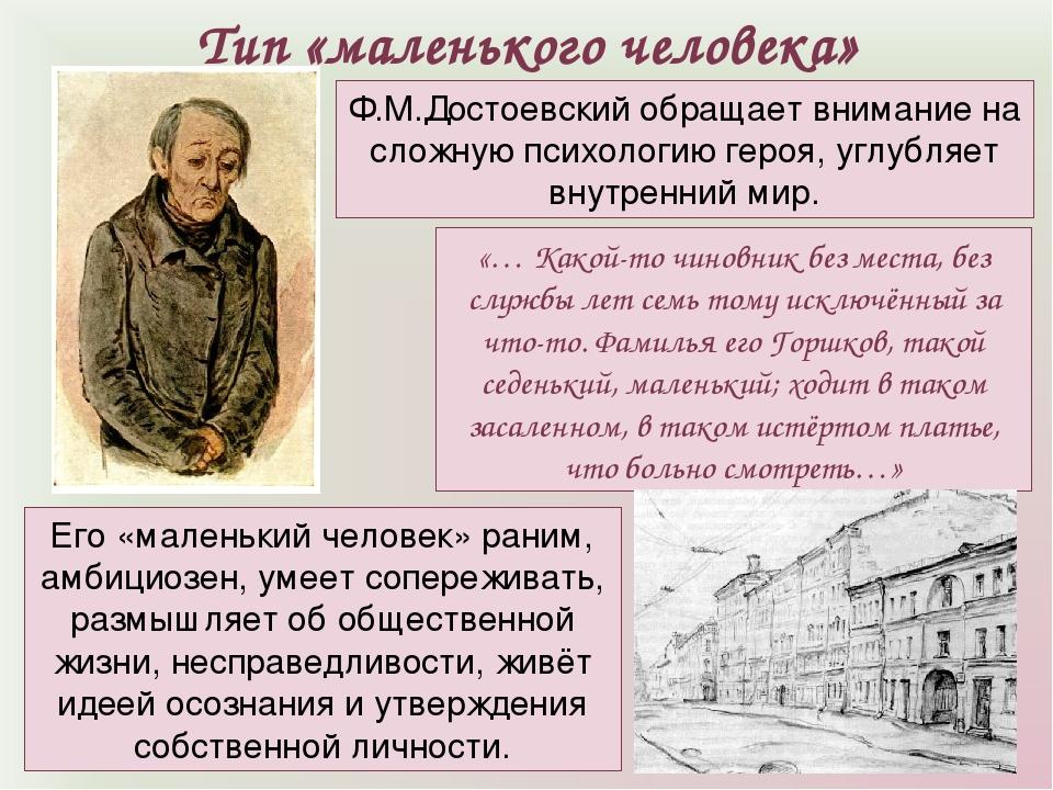 Достоевский маленькие картинки в дороге
