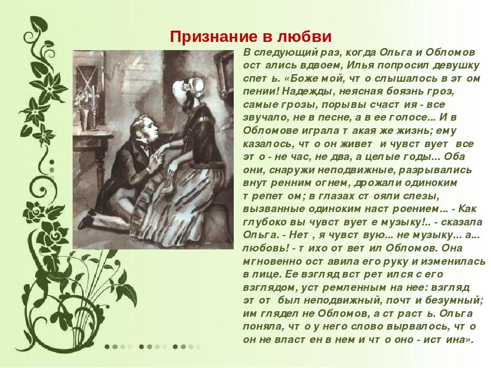 роман и.гончарова обломов знакомство с ольгой