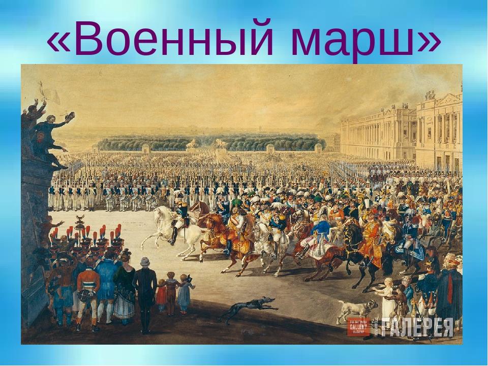 иллюстрации к военному маршу два