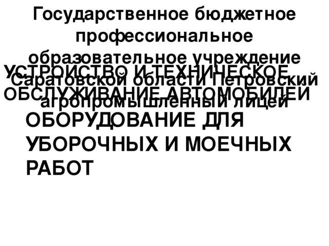 Государственное бюджетное профессиональное образовательное учреждение Саратов.