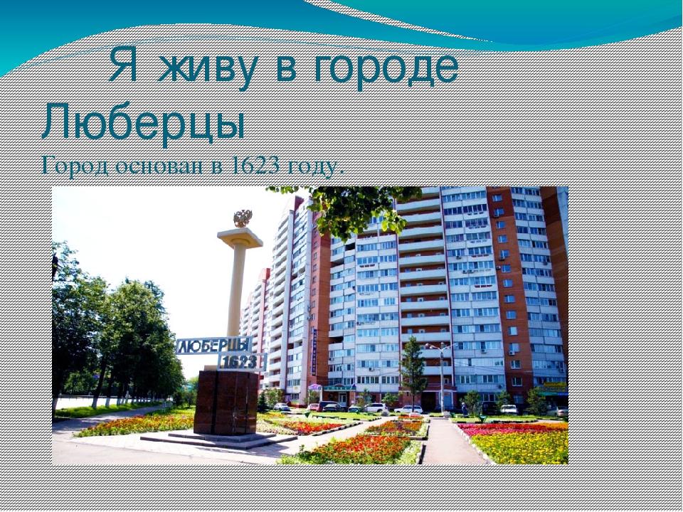 Памятники вов презентация Люберцы цены на памятники в гомеле летом белшина