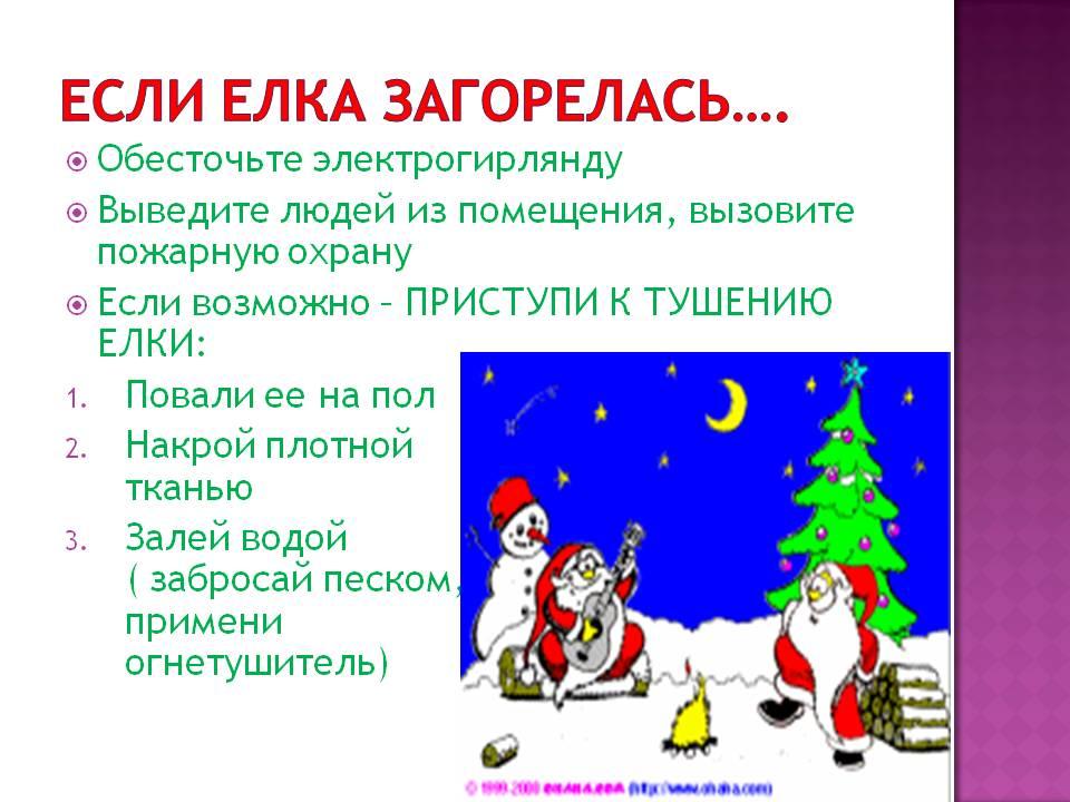 Если во время новогоднего праздника у вас на ёлке загорелась гирлянда – не паникуйте.
