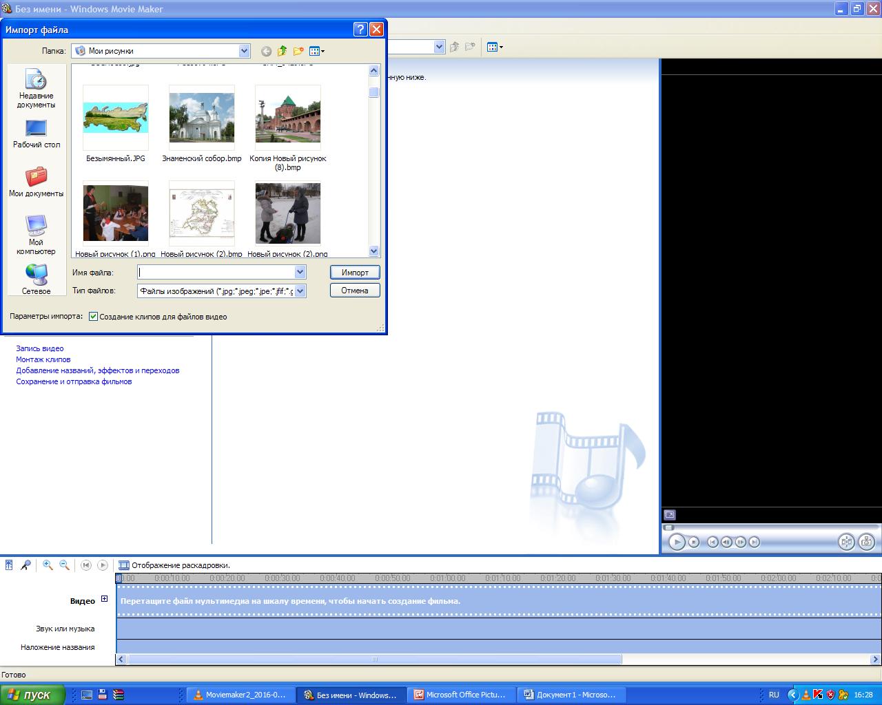 Как вставить текст в видео посредством Windows Movie Maker 19