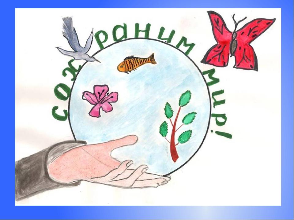 Для, картинки защита окружающей среды рисовать