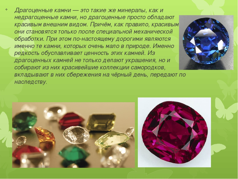 Стихи пожелания про драгоценные камни