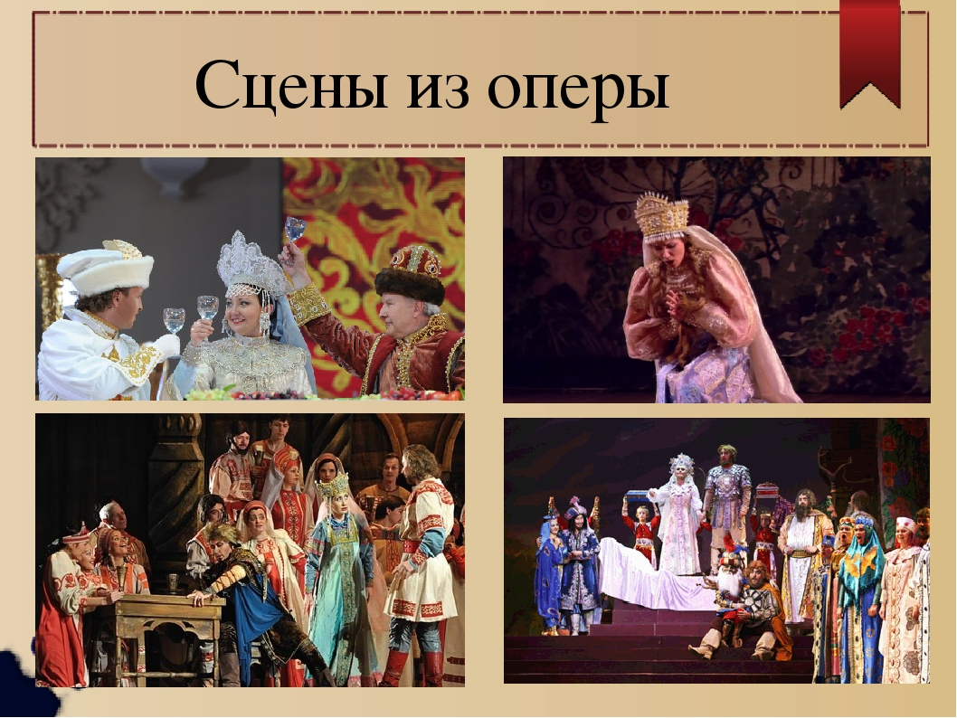 Глинка опера руслан и людмила в картинках