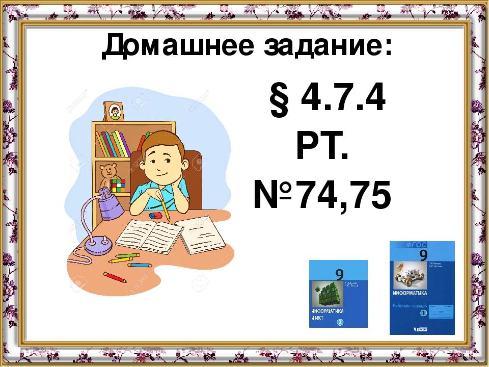 Домашнее задание: § 4.7.4 РТ. №74,75