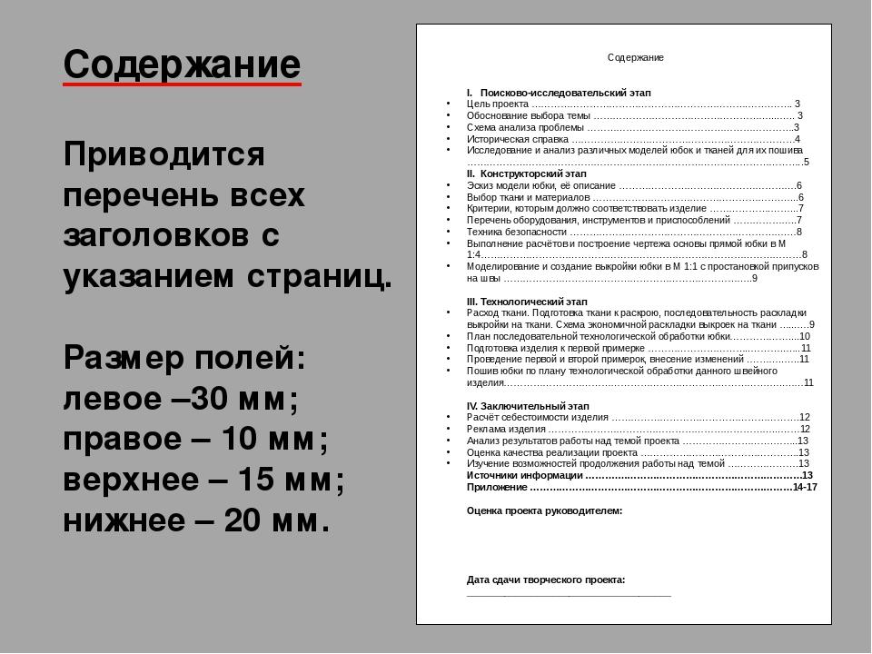 Модели работы над проектом евросеть билеты на игромир