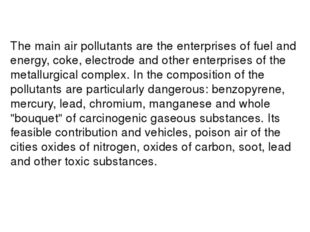 The main air pollutants are the enterprises of fuel and energy, coke, electro