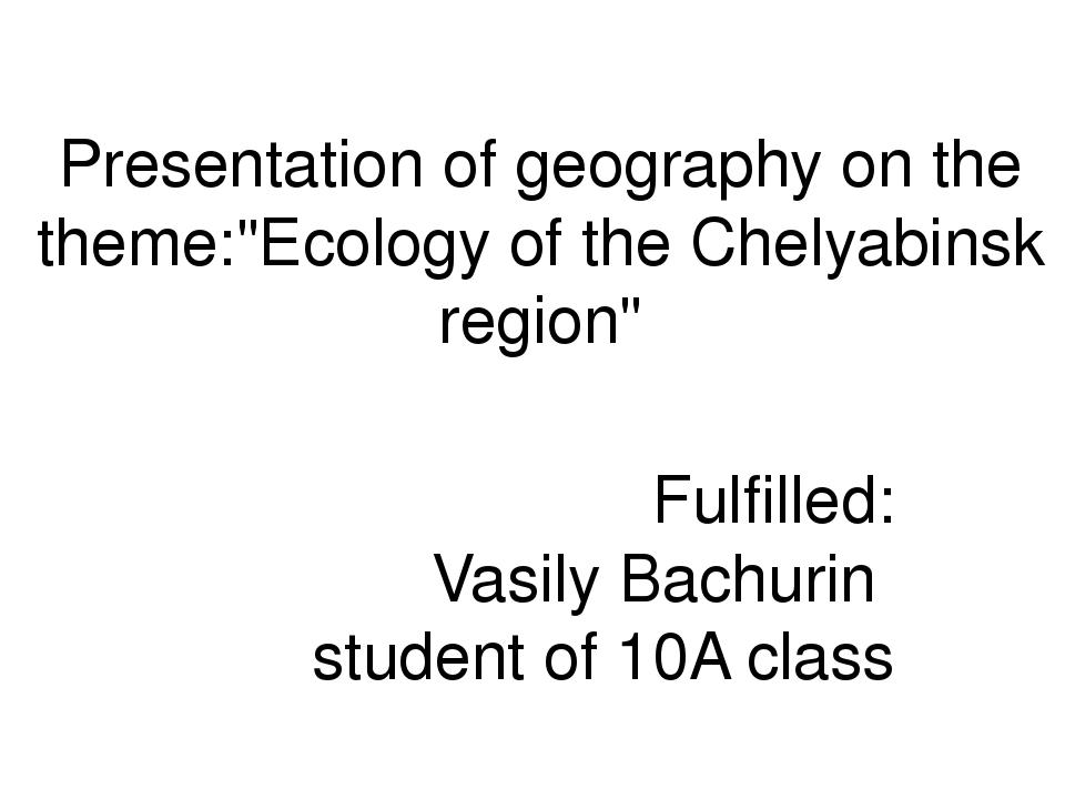 "Presentation of geography on the theme:""Ecology of the Chelyabinsk region"" Fu..."