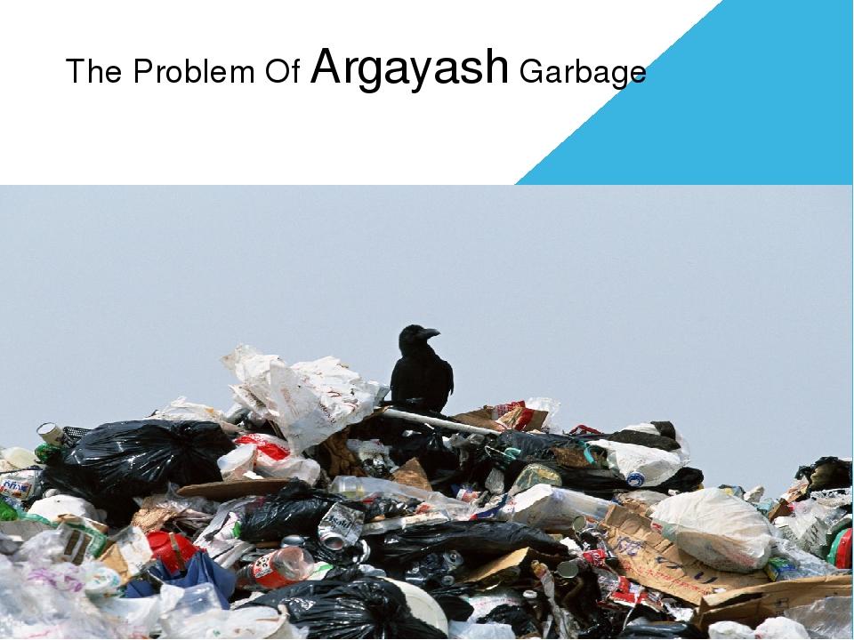 The Problem Of Argayash Garbage