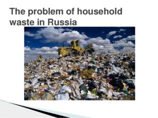 The problem of household waste in Russia