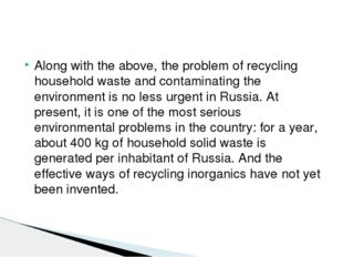 Along with the above, the problem of recycling household waste and contaminat