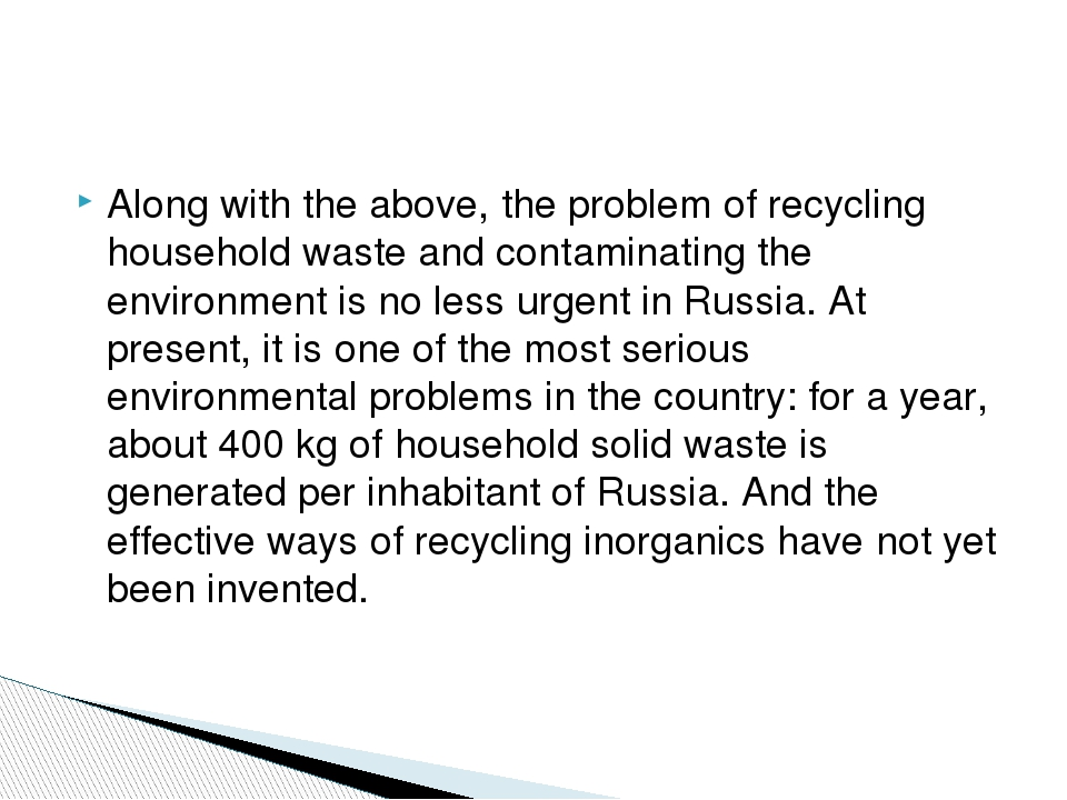 Along with the above, the problem of recycling household waste and contaminat...