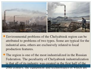 Environmental problems of the Chelyabinsk region can be attributed to problem