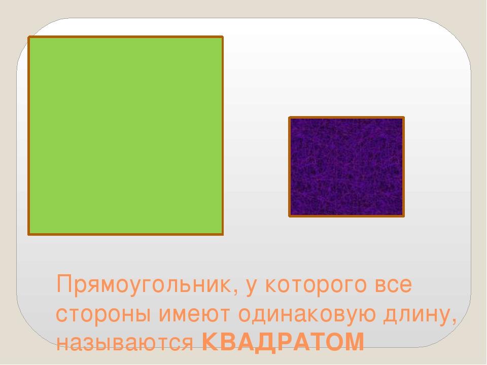 картинки на тему квадрат и прямоугольник своем