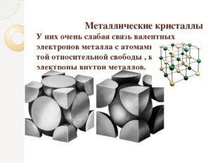 Металлические кристаллы У них очень слабая связь валентных электронов металл