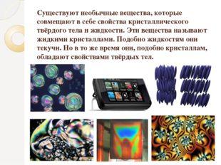 Существуют необычные вещества, которые совмещают в себе свойства кристалличес