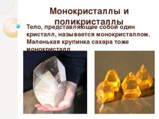 Монокристаллы и поликристаллы Тело, представляющее собой один кристалл, назыв