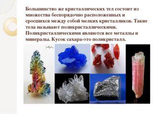 Большинство же кристаллических тел состоит из множества беспорядочно располож