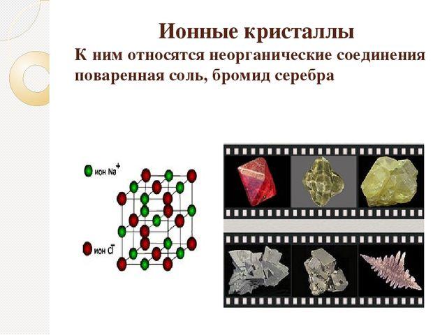 Ионные кристаллы К ним относятся неорганические соединения поваренная соль,...