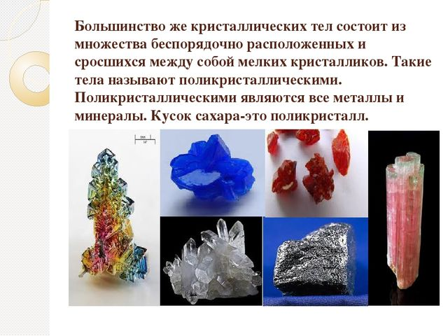 Большинство же кристаллических тел состоит из множества беспорядочно располож...