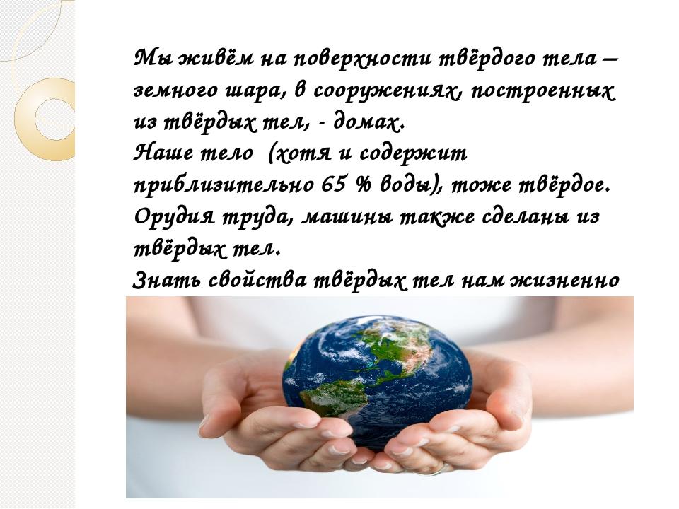Мы живём на поверхности твёрдого тела – земного шара, в сооружениях, построе...