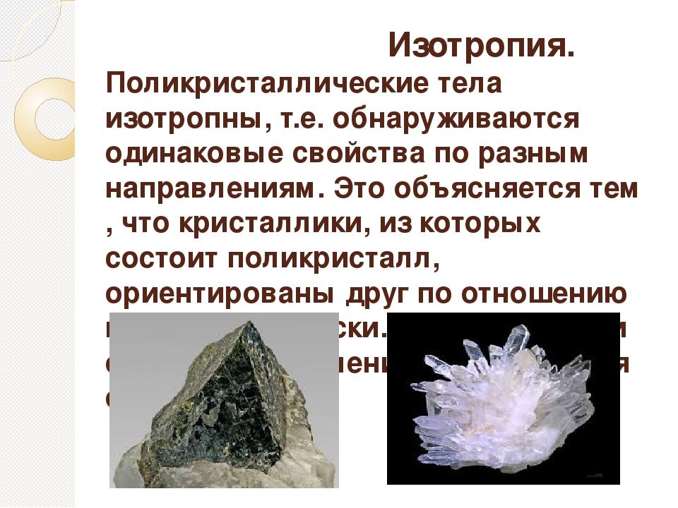 Изотропия. Поликристаллические тела изотропны, т.е. обнаруживаются одинаковы...