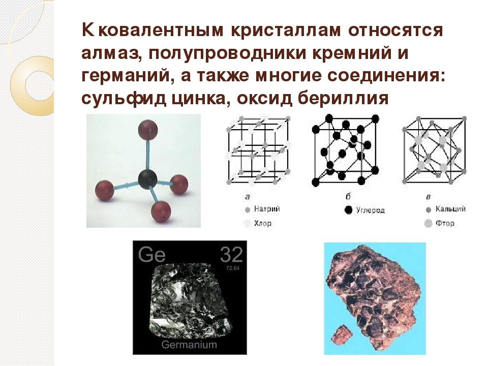 К ковалентным кристаллам относятся алмаз, полупроводники кремний и германий,...