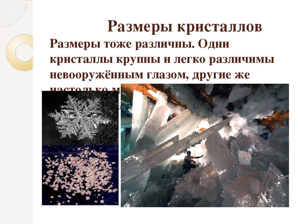 Размеры кристаллов Размеры тоже различны. Одни кристаллы крупны и легко разл...