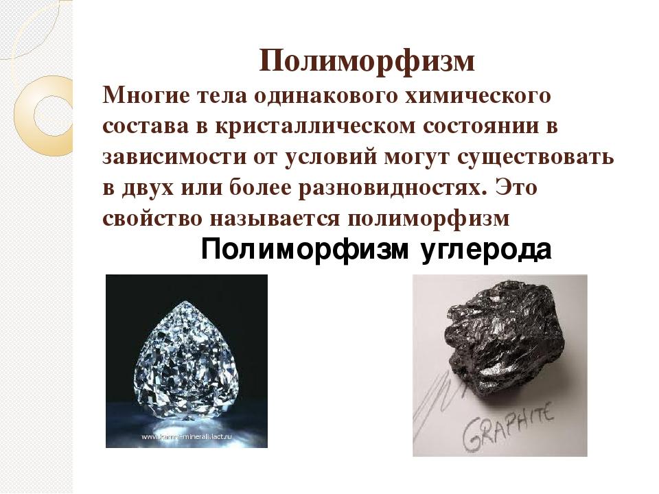 Полиморфизм Многие тела одинакового химического состава в кристаллическом со...