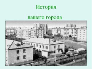 История нашего города