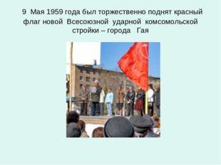 9 Мая 1959 года был торжественно поднят красный флаг новой Всесоюзной ударно