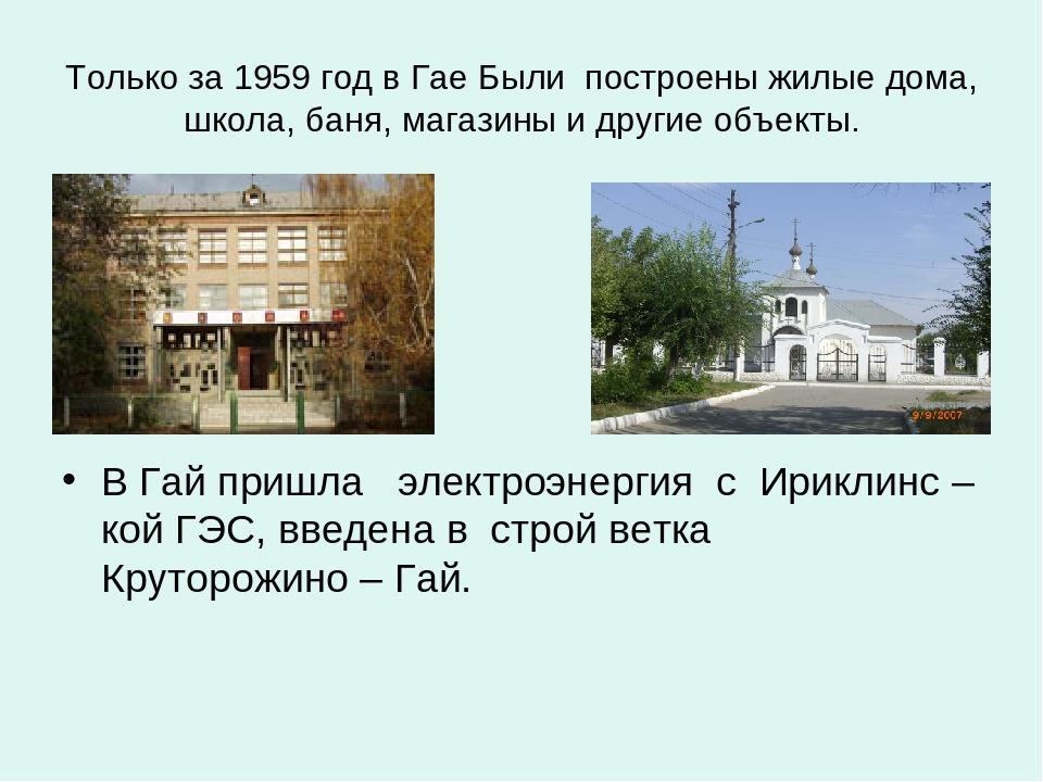 Только за 1959 год в Гае Были построены жилые дома, школа, баня, магазины и д...