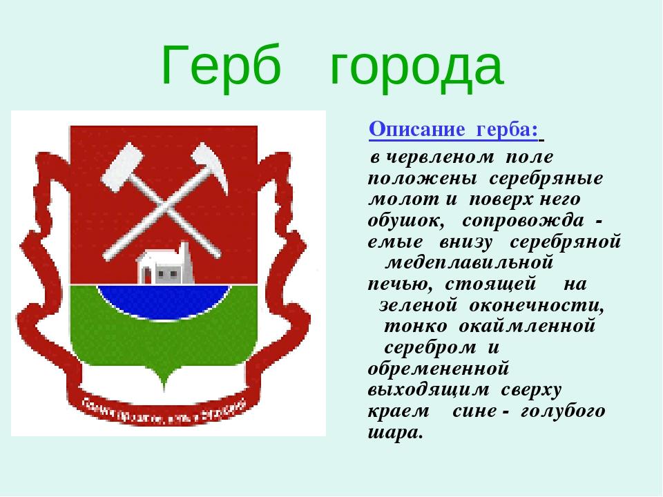 Герб города Описание герба: в червленом поле положены серебряные молот и пове...