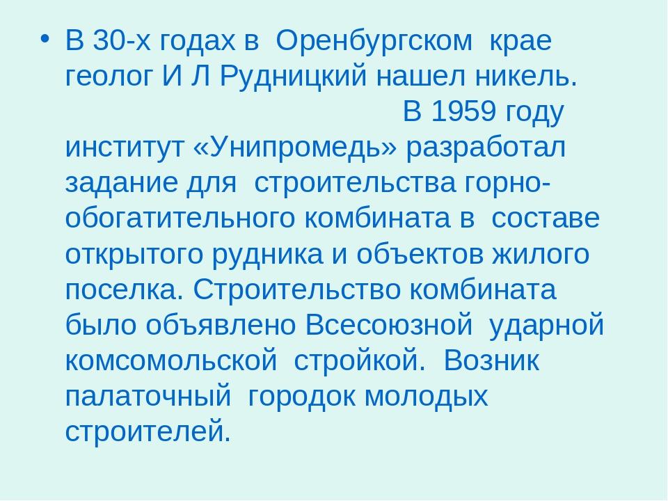 В 30-х годах в Оренбургском крае геолог И Л Рудницкий нашел никель. В 1959 го...