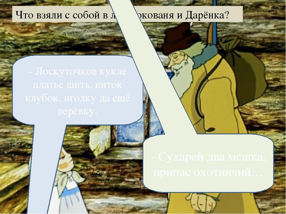 Что взяли с собой в лес Кокованя и Дарёнка? - Лоскуточков кукле платье шить,...