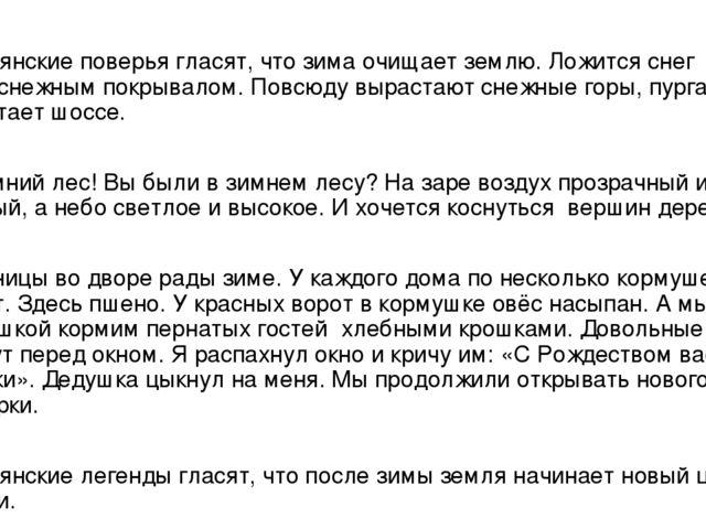 Диктанты по русскому языку 5 класс по разумовской в зимнем лесу