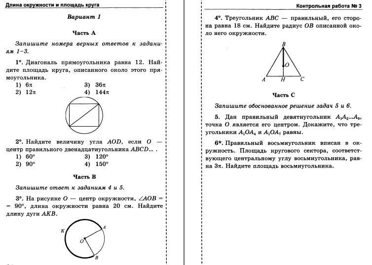 Решение задач по геометрии площадь круга решение медицинских задач