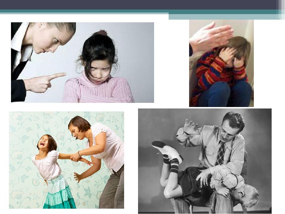Поощрение и наказание детей в семье картинки