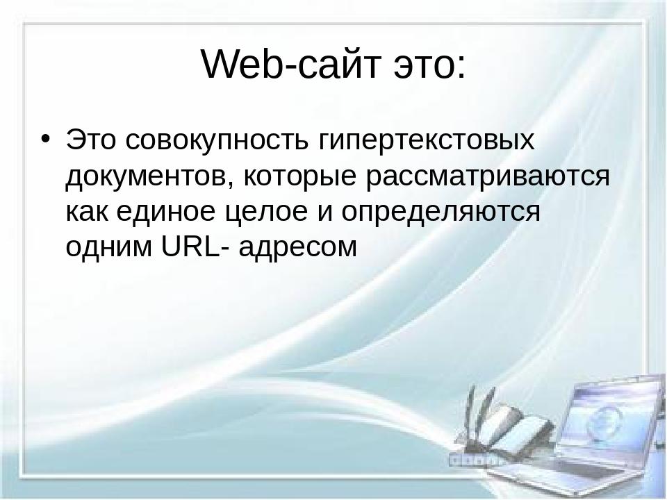 Web-сайт это: Это совокупность гипертекстовых документов, которые рассматрива...