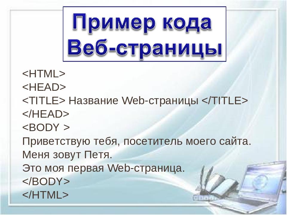 Название Web-страницы    Приветствую тебя, посетитель моего сайта. Меня зо...